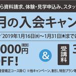 【キャンペーン】1月31日までの期間限定Web特別割引!入会金30,000円OFF、受講料3,000円OFFに