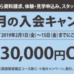 【キャンペーン】2月15日までの期間限定Web特別割引!受講料30,000円OFFに